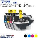 LC3129-4PK 4色セット ブラザー互換 互換インクカートリッジ ICチップ付き 残量表示対応 対応機種: MFC-J6995CDW セット内容: LC3129BK (ブラック) LC3129C