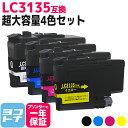 【エントリーでP7倍】LC3135-4PK 4色セット <超・大容量タイプ> ブラザー互換 互換インクカートリッジ 対応機種: DCP-J988N MFC-J1500N セット内容: LC3135BK