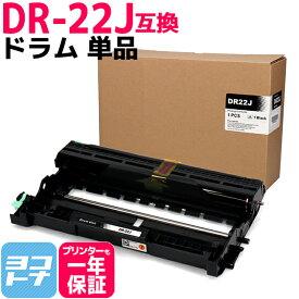 DR-22J ブラザー ドラム互換ドラムユニット 内容:DR-22J 対応機種:HL-2130 / HL-2240D / HL-2270DW / DCP-7060D / DCP-7065DN / MFC-7460DN / FAX-7860DW / FAX-2840