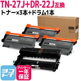 TN-27J ブラザー ブラック×3+ドラムセット互換トナーカートリッジ 内容:TN-27J DR-22J 対応機種:HL-2130 / HL-2240D / HL-2270DW / DCP-7060D / DCP-7065DN / MFC-7460DN / FAX-7860DW / FAX-2840