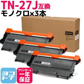 TN-27J ブラザー ブラック×3セット互換トナーカートリッジ 内容:TN-27J 対応機種:HL-2130 / HL-2240D / HL-2270DW / DCP-7060D / DCP-7065DN / MFC-7460DN / FAX-7860DW / FAX-2840 宅配便で送料無料【互換トナー】