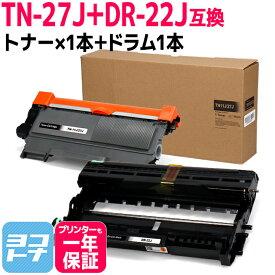 TN-27J ブラザー ブラック+ドラムセット互換トナーカートリッジ 内容:TN-27J DR-22J 対応機種:HL-2130 / HL-2240D / HL-2270DW / DCP-7060D / DCP-7065DN / MFC-7460DN / FAX-7860DW / FAX-2840