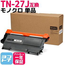 ブラザー互換 TN-27J 【互換トナーカートリッジ】国産トナーパウダー