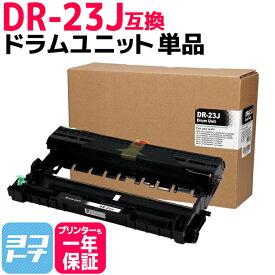 【当店最大P12倍】DR-23J ブラザー ドラム互換ドラムユニット 内容:DR-23J 対応機種:DCP-L2520D / DCP-L2540DW / FAX-L2700DN / HL-L2320D / HL-L2360DN / HL-L2365DW / MFC-L2720DN / MFC-L2740DW / HL-L2300
