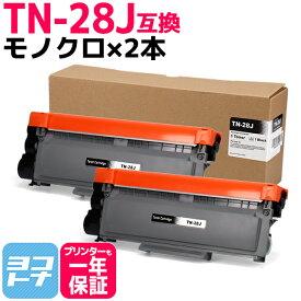 【エントリーで当店P10倍】TN-28J ブラザー ブラック×2セット互換トナーカートリッジ 内容:TN-28J 対応機種:DCP-L2520D / DCP-L2540DW / FAX-L2700DN / HL-L2320D / HL-L2360DN / HL-L2365DW / MFC-L2720DN / MFC-L2740DW / HL-L2300