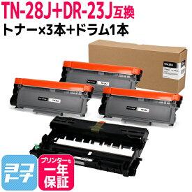 【お買い物マラソン中最大P11倍】TN-28J ブラザー ブラック×3セット互換トナーカートリッジ 内容:TN-28J DR-23J 対応機種:DCP-L2520D / DCP-L2540DW / FAX-L2700DN / HL-L2320D / HL-L2360DN / HL-L2365DW / MFC-L2720DN / MFC-L2740DW / HL-L2300