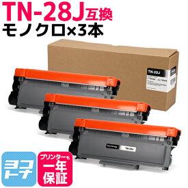 【エントリーで当店P10倍】TN-28J ブラザー ブラック×3セット互換トナーカートリッジ 内容:TN-28J 対応機種:DCP-L2520D / DCP-L2540DW / FAX-L2700DN / HL-L2320D / HL-L2360DN / HL-L2365DW / MFC-L2720DN / MFC-L2740DW / HL-L2300