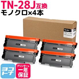 【お買い物マラソン中最大P11倍】TN-28J ブラザー ブラック×4セット互換トナーカートリッジ 内容:TN-28J 対応機種:DCP-L2520D / DCP-L2540DW / FAX-L2700DN / HL-L2320D / HL-L2360DN / HL-L2365DW / MFC-L2720DN / MFC-L2740DW / HL-L2300