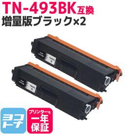TN-493BK ブラザー互換(brother互換) ブラック 2本セット 増量版 互換トナーカートリッジ 内容: TN-493BK (ブラック) ×2 対応機種: HL-L8360CDW / HL-L9310CDW / MFC-L8610CDW / MFC-L9570CDW 宅配便送料無料【互換トナー】