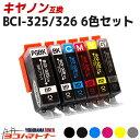 <今だけ最大P11倍>BCI-326+325/6MP キヤノン 6色セット 増量版 互換インクカートリッジ 対応機種:PIXUS MG8230 PIXUS MG8130 PIXUS MG6230 PI