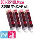 BCI-351XL キヤノン マゼンタ×4セット互換インクカートリッジ 内容:BCI-351XLM 対応機種:PIXUS MG7530F / PIXUS MG7530 / PIXUS MG7130 / PIXUS MG6730 / PIXUS MG6530 / PIXUS MG6330 / PIXUS MG5630 / PIXUS MG5530 / PIXUS MG5430 ネコポスで送料無料