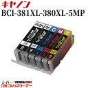 BCI-381XL+380XL/5MP キヤノン 大容量版 5色セット ICチップ付【互換インクカートリッジ】 BCI-381+380/5MPの大容量版 BCI-381XL(BK/C/M/Y)+BCI-380XL(PGBK) <ネコポスで送料無料!>