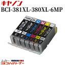 【期間限定特価】BCI-381XL+380XL/6MP キヤノン 大容量版 6色セット ICチップ付【互換インクカートリッジ】 BCI-381+380/6MPの大容量版 BCI-381XL(BK/C/GY/M/Y)+BCI-380XL(PGBK)<ネコポスで送料無料!>