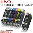 <今だけ最大P11倍>BCI-381XL+380XL/6MP 大容量版 キヤノン 互換インクカートリッジ 6色+黒1本 (BCI-380XLPGBK BCI-381XLBK BCI-381XLC BC