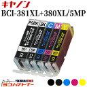 【数量限定・特別提供品】 BCI-381XL+380XL/5MP 大容量版 キヤノン 互換インク 5色セット 対象機種: PIXUS TS8230 TS8130 TS7330 TS6330 TS623