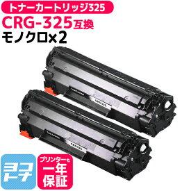 CRG-325 キヤノン ブラック×2セット互換トナーカートリッジ 内容:CRG-325 対応機種:Satera LBP6030 / Satera LBP6040 宅配便で送料無料【互換トナー】