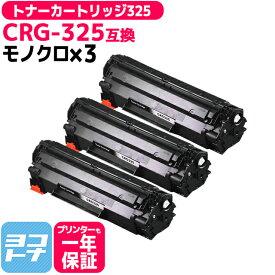 CRG-325 キヤノン ブラック×3セット互換トナーカートリッジ 内容:CRG-325 対応機種:Satera LBP6030 / Satera LBP6040 宅配便で送料無料【互換トナー】