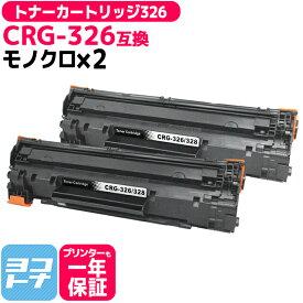 【エントリーでP6倍】キヤノン CRG-326 ブラック×2 対応機種:LBP-6200【互換トナーカートリッジ】