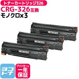 【当店最大P12倍】キヤノン CRG-326 ブラック×3 対応機種:LBP-6200【互換トナーカートリッジ】