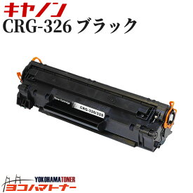 【当店最大P12倍】キヤノン CRG-326 対応機種:LBP-6200【互換トナーカートリッジ】