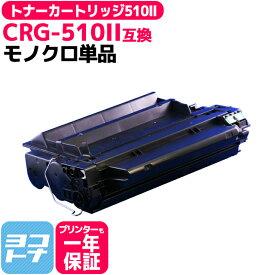 【エントリーでP6倍】CN社 CRG-510II【互換トナーカートリッジ】