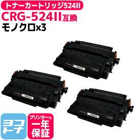 CRG-524II キヤノン 日本製パウダー ブラック×3セット互換トナーカートリッジ 内容:CRG-524II 対応機種:LBP6710i / LBP6700 / MF511dw 宅配便で送料無料【互換トナー】
