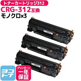 【エントリーでP6倍】CRG-312 キヤノン ブラック 3本セット 互換トナーカートリッジ対応機種:Satera-LBP3100 CRG-312 ( 1870B003 ) 互換宅配便で送料無料 【互換トナーカートリッジ】
