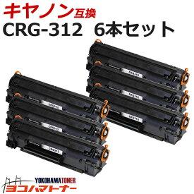 CRG-312 キヤノン ブラック 6本セット 互換トナーカートリッジ対応機種:Satera-LBP3100 CRG-312 ( 1870B003 ) 互換宅配便で送料無料 【互換トナーカートリッジ】