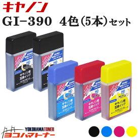 キヤノン GI-390 4色(5本)セット 互換インクボトル GI-390BK GI-390C GI-390M GI-390Y ブラックは純正品の1/2サイズ×2本 対応機種: G1310 / G3310 <ネコポス選択で送料無料>【互換インクボトル】