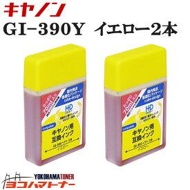 キヤノン GI-390Y イエロー 2本セット 互換インクボトル GI-390Y (イエロー) 対応機種: G1310 / G3310 <ネコポス選択で送料無料>【互換インクボトル】