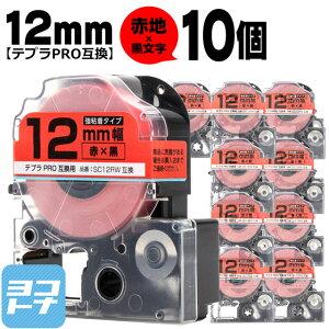 【エントリーで当店P10倍】テプラPRO用 キングジム用 SC12RW 互換テープ 強粘着 赤/黒文字 12mm(テープ幅)×10セット