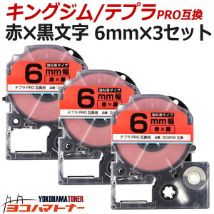 テプラPRO用 キングジム用 SC6RW 互換テープ 強粘着 赤/黒文字 6mm(テープ幅)×3セット