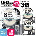 【お買い物マラソン中最大P17倍】テプラPRO用 キングジム用 自由選択 3個 白/黒文字 6mm/9mm/12mm(テープ幅) 互換テー…
