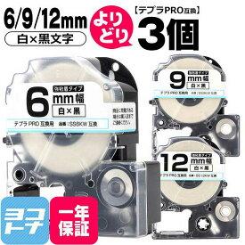 テプラPRO用 キングジム用 自由選択 3個 白/黒文字 6mm/9mm/12mm(テープ幅) 互換テープ 強粘着 SS6KW SS9KW SS12KW[SSKW-YB-6-9-12-3FREE]