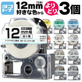 テプラPRO用 キングジム用 12mm(テープ幅) カラー自由選択 3個 色が選べる 互換テープ 強粘着 全11色 ST12KW SS12KW SC12RW SC12BW SC12YW SC12GW SD12KW ST12SW SM12XW SM12ZW SC12KZW[TPRO-YB-12-3FREE]