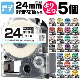 テプラPRO用 キングジム用 24mm(テープ幅) カラー自由選択 5個 色が選べる 互換テープ 全11色 強粘着 ST24/KW SS24KW SC24RW SC24BW SC24YW SC24GW SD24KW ST24SW SM24XW SM24ZW SC24KZW【宅配便で送料無料】[TPRO-YB-24-5FREE]