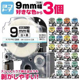 テプラPRO用 キングジム用 9mm(テープ幅) カラー自由選択 3個 色が選べる 互換テープ 強粘着 全11色 ST9KW SS9KW SC9RW SC9BW SC9YW SC9GW SD9KW ST9SW SM9XW SM9ZW SC9KZW[TPRO-YB-9-3FREE]