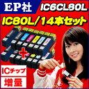 14本セットEP社IC6CL80L6色セット×2+IC80L-BKブラック×2【互換インクカートリッジ】[05P06May15]
