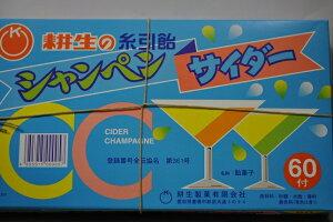 耕生 糸引き飴(サイダー) 【60個入り】