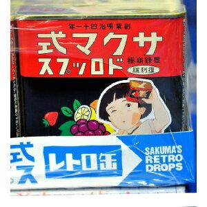 サクマ式 ドロップス レトロ缶 【10缶入り】