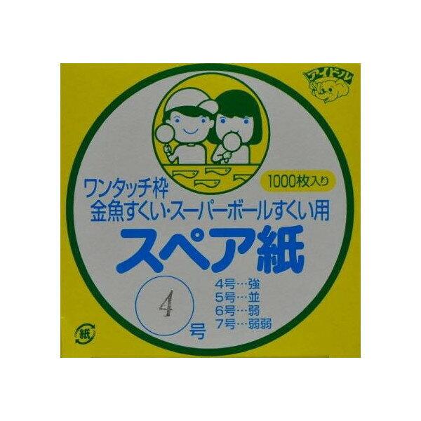 ヨーヨーフーセン・金魚すくい用のポイ用 スペア紙  【1000枚】