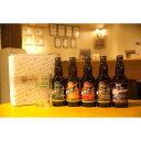横浜ビール オリジナルグラス付 おすすめ5種飲み比べセット 330ml×5本(瓶)送料無料 人気 ギフト クラフトビール オリジナルグラス 詰め合わせ 横浜 ランキング 種類 こだわり お土産 お歳暮