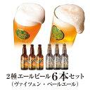 横浜ビール 2種エールセット(ヴァイツェン・ペールエール) 330ml×6本(瓶)送料無料 人気 ギフト クラフトビール エール 白ビール おすすめ 横浜 ランキング 種類 こだわり お土産 お歳暮 贈り物 プレゼント プレミアム 贅沢 高級