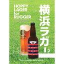 横浜ビール ラグビー応援オリジナルラベルビール(横浜ラガー6本セット) 330ml×6本(瓶)送料無料 飲みごたえ 勝利 日本 人気 ギフト クラフトビール 横浜 ランキング 種類 こだわり お土産 お歳暮 贈り物 プレゼント プレミアム