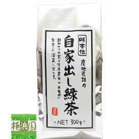 緑茶 味本位の煎茶 お買い得品 自家だし 香ばしさとコクのある日本茶 【自家出し緑茶 300g】