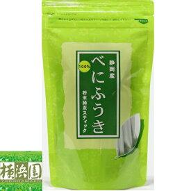 粉末緑茶べにふうき 10g[0.5g×20]