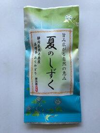 2021年度製 おいしい日本茶 静岡県産 おくみどり 夏のしずく 100g