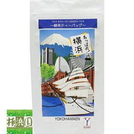 緑茶 煎茶 ティーバッグ 抹茶入り 横浜みやげ プチギフト あっぱれ横浜・緑茶ティーバッグ【3g×12】