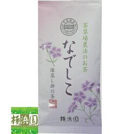 茶草場農法のお茶 なでしこ 100g