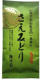 2021年度製 華やかな香り おいしい日本茶 芳醇な旨味 鹿児島知覧茶一番摘み 【さえみどり 100g】